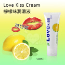Love Kiss Cream 檸檬味潤滑液 50ml﹝可口交﹞#562194