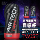 日本TENGA‧AIR-TECH TWIST 空壓旋風杯-Tickle (紅色刺激款)