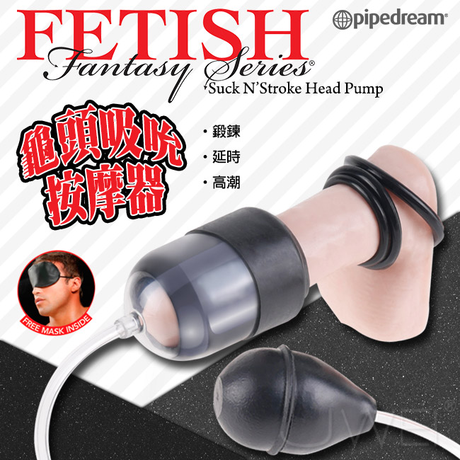 美國PIPEDREAM.Fetish Fantasy系列suckn stroke head pump 強力龜頭吸吮器